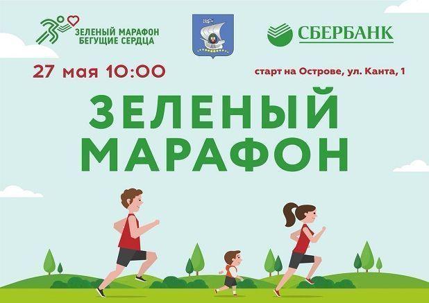 Приглашаем на зеленый марафон