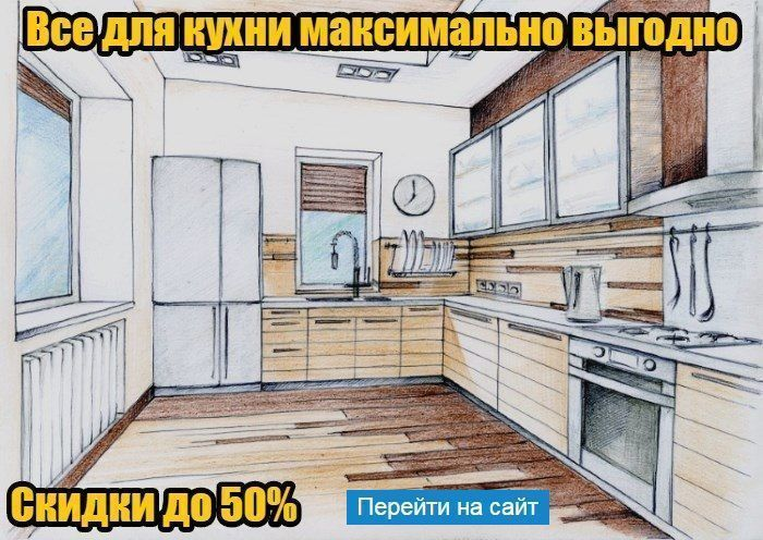 Все для кухни максимально выгодно