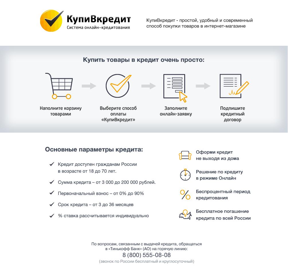 Купить в кредит тинькофф банк онлайн получит ли рб кредит от рф