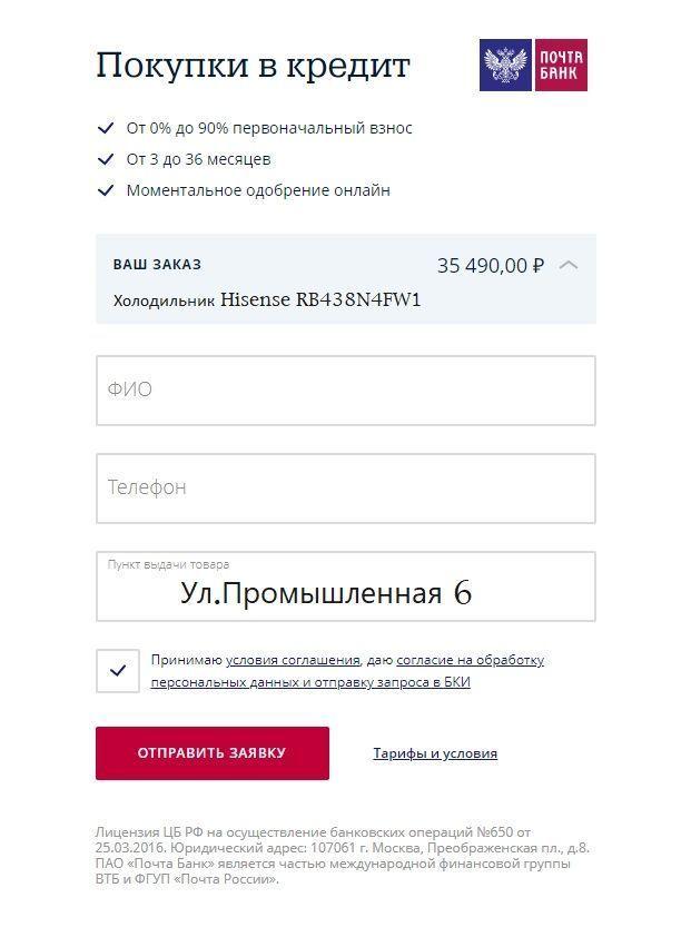 кредиты народного банка для физических лиц